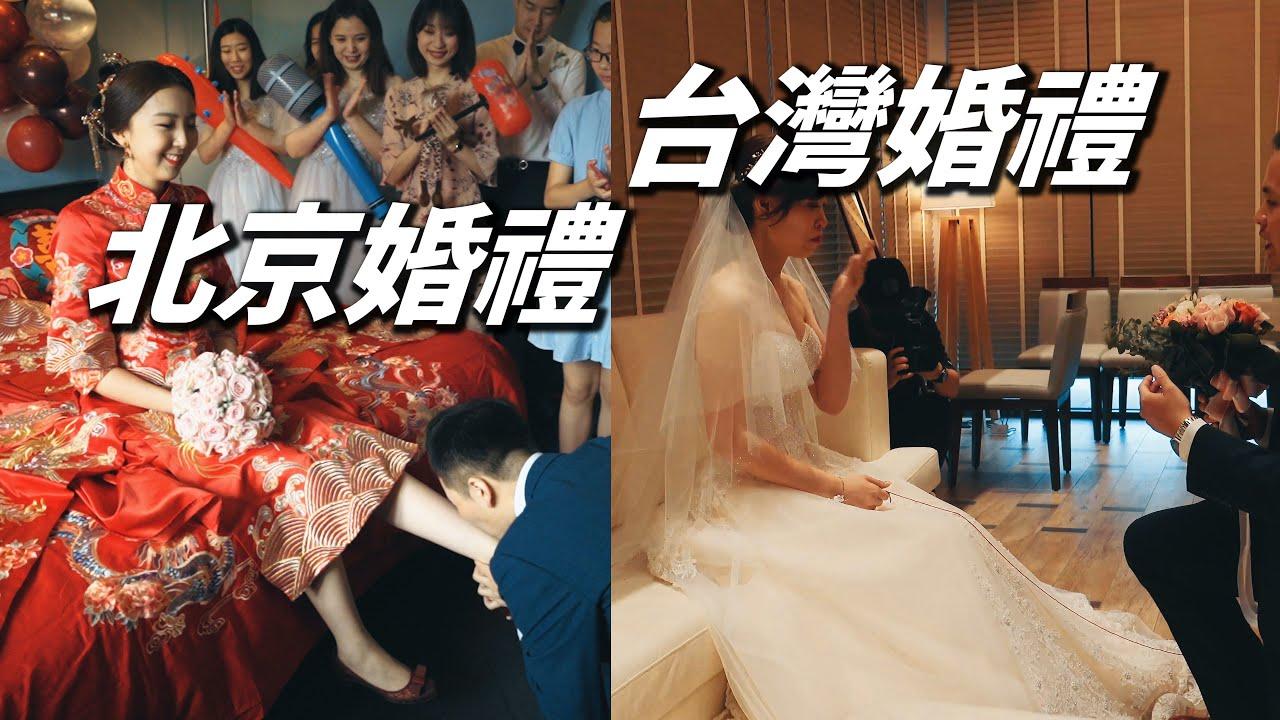 北京參加婚禮VS在台灣參加婚禮 有點兒區別? 興爺日誌Vlog