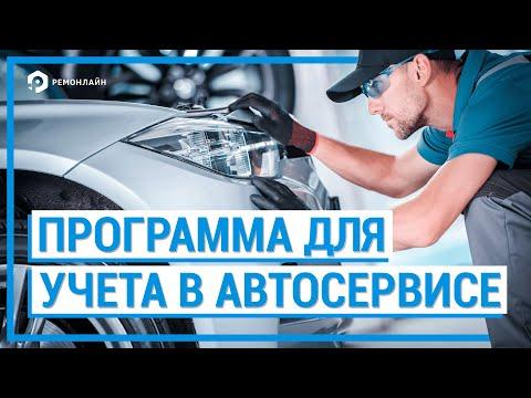Программа автоматизации и учета в автосервисе (CRM для Автосервиса)