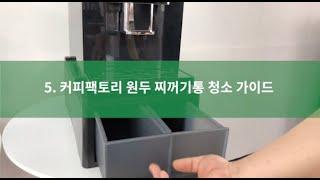 커피팩토리 전자동 커피머신 [5. 머신 원두 찌꺼ᄀ…