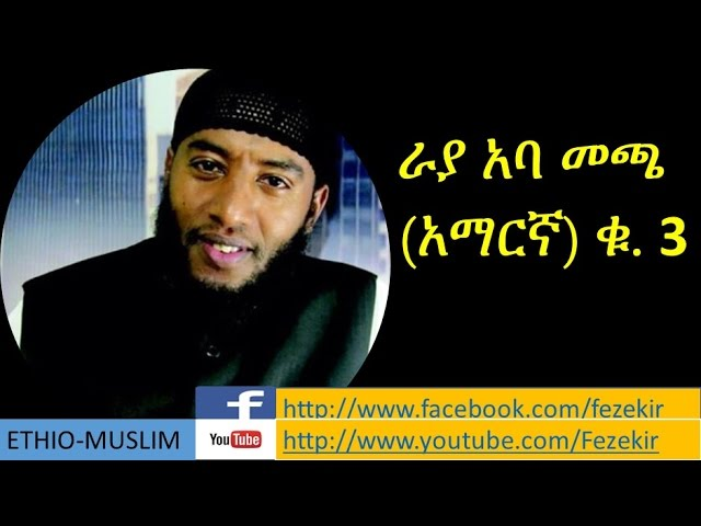 Rayya Aba Macca Vol-3  Amharic  Nashida |?? ?? ?? (????) ?.3