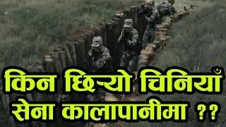 नेपालबाट भारतले लुटेको कालापानी छिर्दै चिनियाँ सेना ? चीनले थाल्यो भारतविरुद्ध कडा कारबाही l