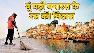 PM Modi has transformed Varanasi in 4 years   यूं बढ़ी बनारस के रस की मिठास
