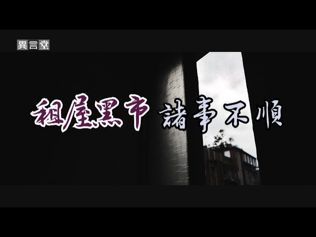【民視異言堂】租屋黑市~諸事不順(上)