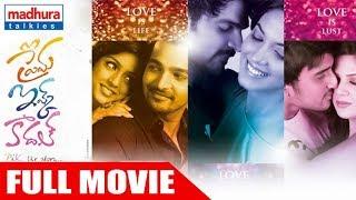 Prema Ishq Kaadhal Telugu Full Movie ||  Harshvardhan Rane | Sree Vishnu |  Ritu Varma | Sree Mukhi