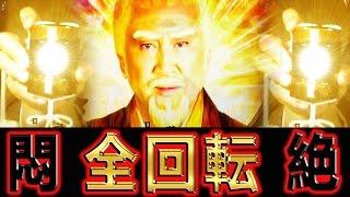 『CR水戸黄門3』実践第1弾! パチンコ史上、最強・最高の全回転(1変動...