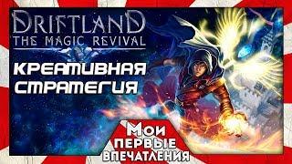 Driftland: The Magic Revival - САМАЯ МАГИЧЕСКАЯ СТРАТЕГИЯ!