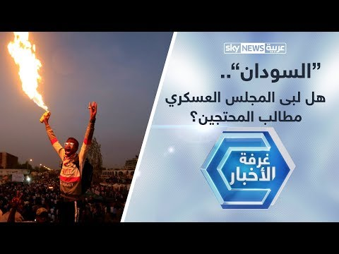 هل لبى المجلس العسكري السوداني مطالب المحتجين؟  - 04:56-2019 / 4 / 15