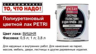 видео Уход за эластичными полами каталог. Россия.