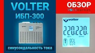 Источник бесперебойного питания VOLTER ИБП-300(Источник бесперебойного питания, для обеспечения бесперебойного питания нагрузки мощностью до 300 ватт...., 2013-01-13T14:12:07.000Z)