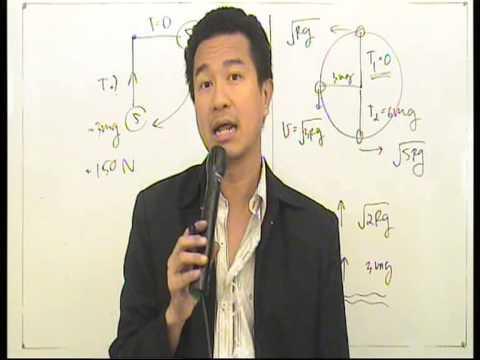เฉลยข้อสอบ7วิชาสามัญปี56ฟิสิกส์โดยพี่พุทธ2/5