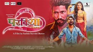 Parkiya Official Trailer 14th june Sachin Suresh Dhotre