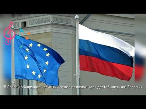 В России обнаружили элитный отдел разведки «для дестабилизации Европы»