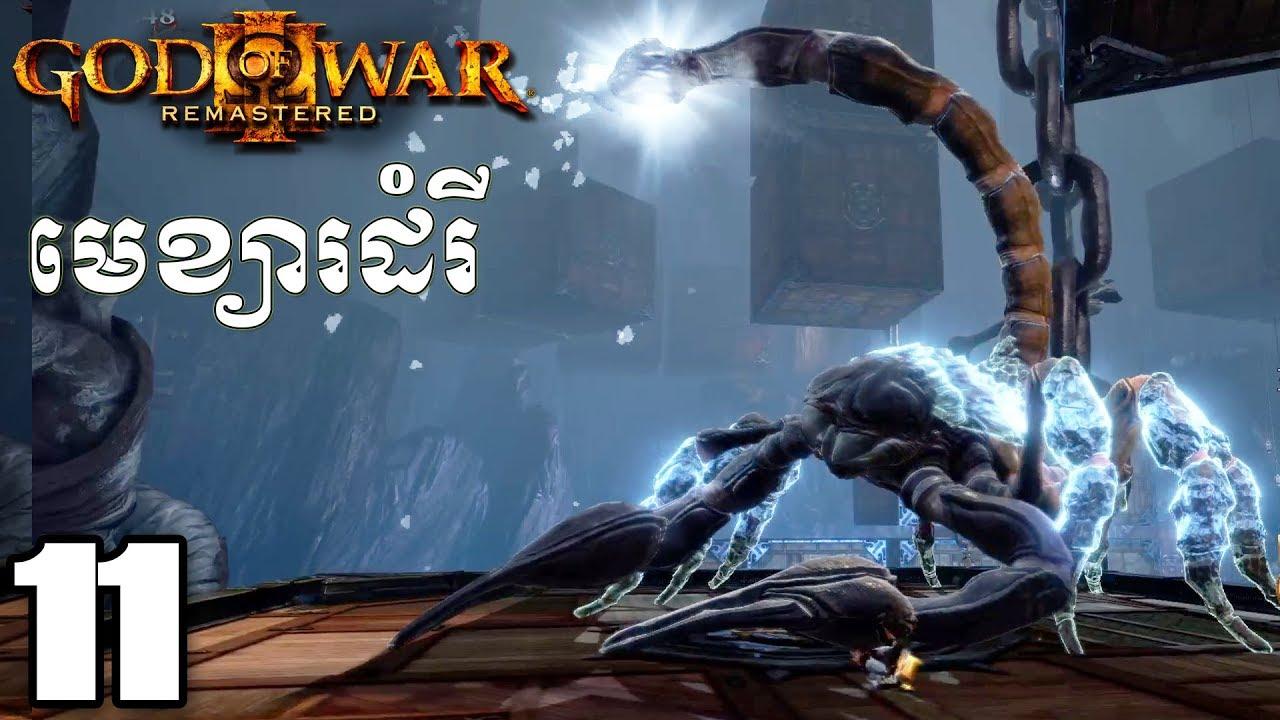 ប៉ះមេខ្យារដំរីសាហាវអស់ស្ទះ - God of War III Remastered Story Mode Ep11 Khmer|VPROGAME