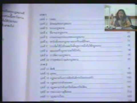 กฎหมายเบื้องต้น 1/9 รามฯ (เทอม 2/2557)