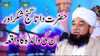 The Story Of Hazrat Data Ganj Shakar Rah And Mother | Saqib Raza Mustafai Emotional Short Clip