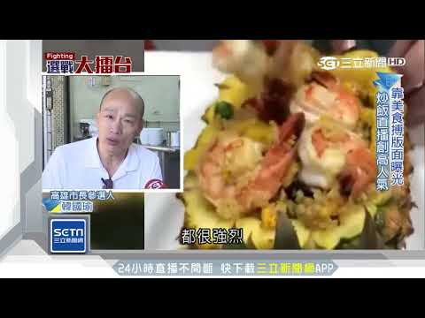 韓國瑜選戰!滷肉飯、豬血湯庶民美食加持|三立新聞台