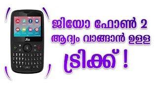 Tricks To Buy Jio Phone 2 On Flash Sale - Malayalam