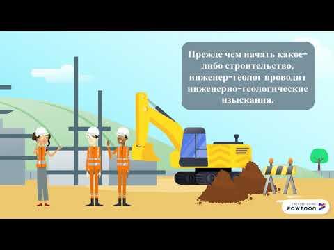 Инженер-геолог (профессии будущего)