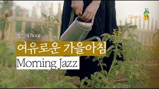 ☕부드럽게 아침을 깨우는 Morning Jazz