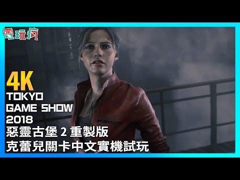 《惡靈古堡 2 重製版》4K 畫質中文版試玩 克蕾兒與雪莉的初次相遇 大戰「G 生物」【TGS 2018 試玩】