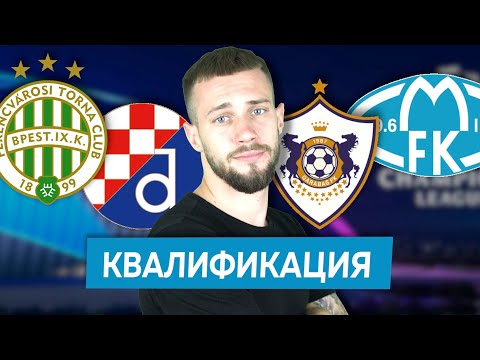 Ференцварош - Динамо Загреб 2 - 1 / Карабах - Мольде 0 - 0 / Прогноз на Лигу Чемпионов