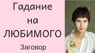 Гадание на ЛЮБИМОГО онлайн на День Святого Валентина. Заговор на любовь.