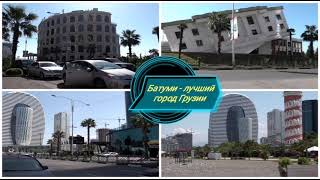 Батуми обзор лучшего курортного города Грузии