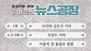 김어준의 뉴스공장 1부,2부 (03월 12일 방송) / 김은지, 주진우, 이종석