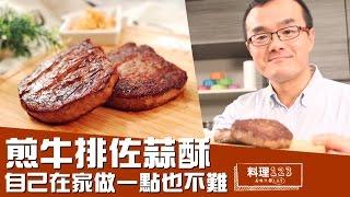 煎牛排佐蒜酥 | Beefsteak | 料理123