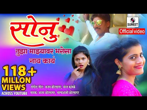 Sonu Tujha Majhyavar Bharosa Nay Kay - Official Video - Marathi Lokgeet -Sumeet Music