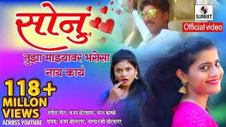 Sonu Tujha Majhyavar Bharosa Nay Kay - Official Video - Marathi Lokgeet -  Sumeet Music