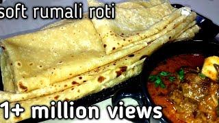 बहोत सॉफ्ट रेस्टोरेंट जैसी रूमाली रोटी बनाना सीखे 2 अलग आसान तरीके से  rumali roti restaurant style