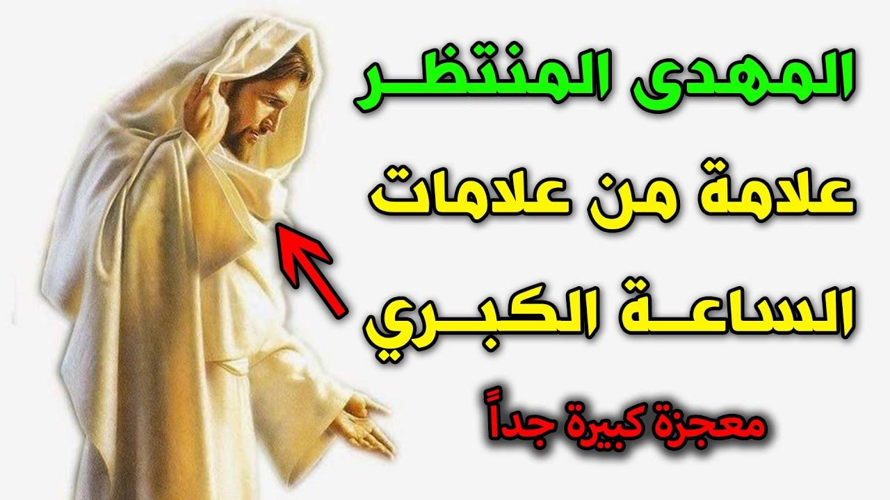 عالم اسلامى يعلن عن ظهور المهدى المنتظر علامة من علامات الساعة الكبري | لن تصدق ماذا حدث !!