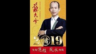 苏民峰2019年生肖运程完整版:猴、鸡、狗、猪