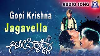 Jagavella Jagavella | Gopi Krishna | New Kannada Movie Audio Songs | Akash Audio