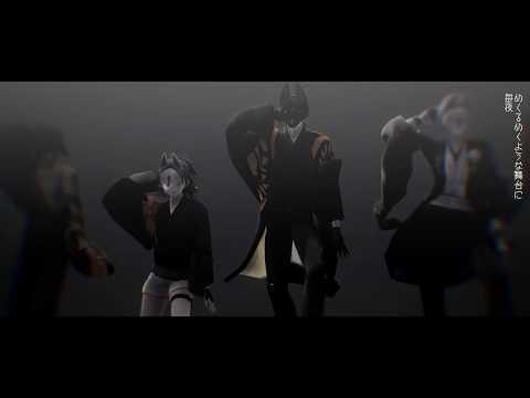 【MMD刀剣乱舞】 宵々古今 【伊達組/お着換え】