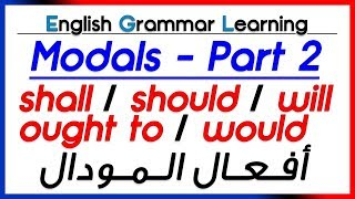 ✔✔ Modal Verbs  Part 2 : Shall, Should, Ought To, Will, Would أفعال المودال - تع