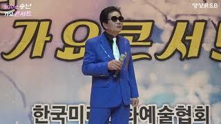 *가수 최호영-나만의당신* 한국미래문화예술협회 2017 송년 가요콘서트 2017,12,31 (보령 문화의 전당)