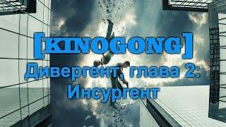 [KINOGONG] Дивергент, глава 2: Инсургент - обзор фильма