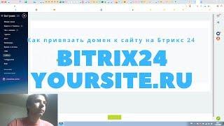 привязка домена к сайту на Битрикс 24