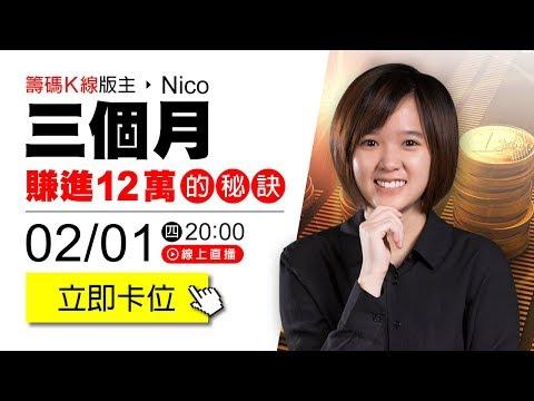 籌碼K線版主 Nico 三個月 賺進 12 萬的秘訣 2/1(四)晚上8點 線上分享