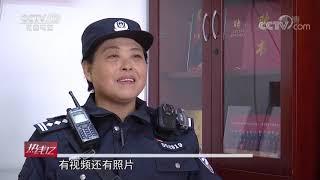 《热线12》 20200117  CCTV社会与法