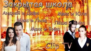 Закрытая школа ( Андрей и Даша & Макс и Юля & Макс и Лиза & Лёша и Вика & Макс и Вика  ) | Clip TV
