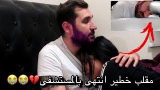 مقلب صبغت شعر لحية زوجي زهري هو و نايم    نهاية سيئة في المستشفى !!!