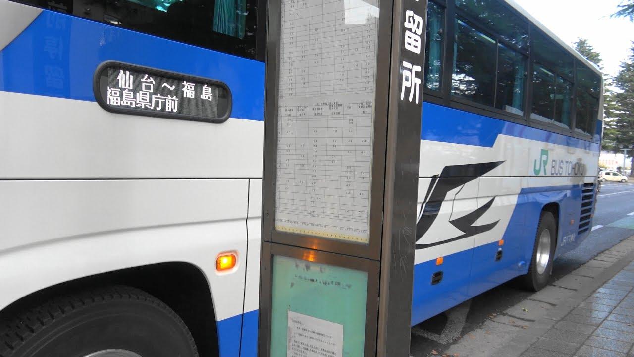 高速 バス 仙台