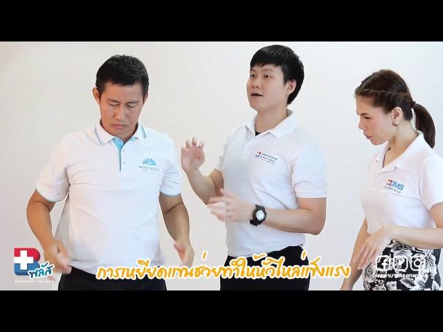 Ep.4 - การออกกำลังกายสำหรับผู้สูงวัย