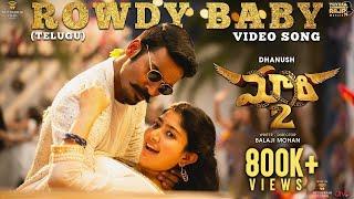 Maari 2 [Telugu] - Rowdy Baby (Video Song)   Dhanush,Sai Pallavi   Yuvan Shankar Raja   Balaji Mohan