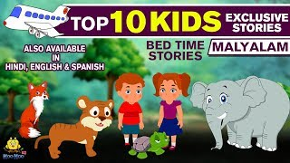 Malayalam Story Collection for Kids | Educational Stories | Cartoon Stories for Kids | Koo Koo Tv
