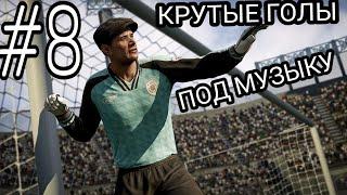 Крутые голы под музыку в FIFA 18 #8
