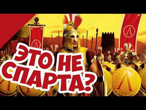 🔥Русская Стратегия о Греко-Персидских Войнах! Спарта: Войны Древности